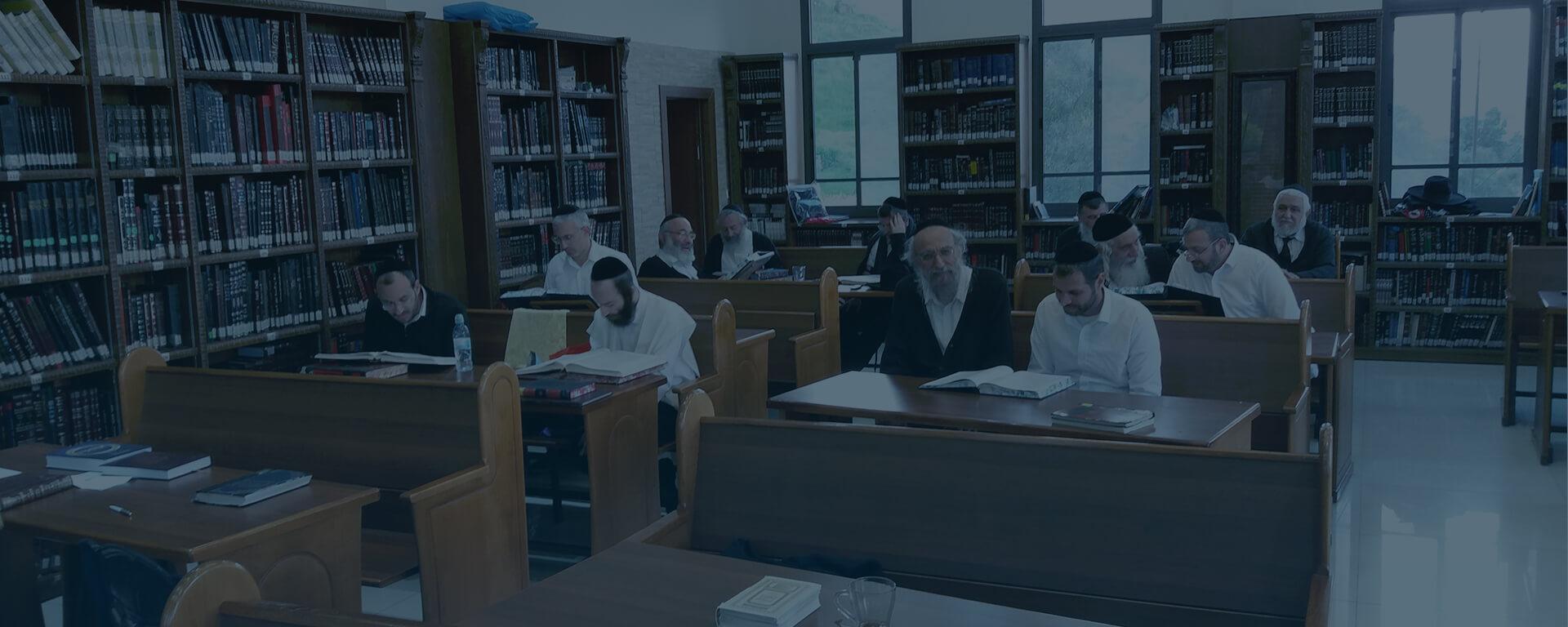 YESHIVA-SECTION5