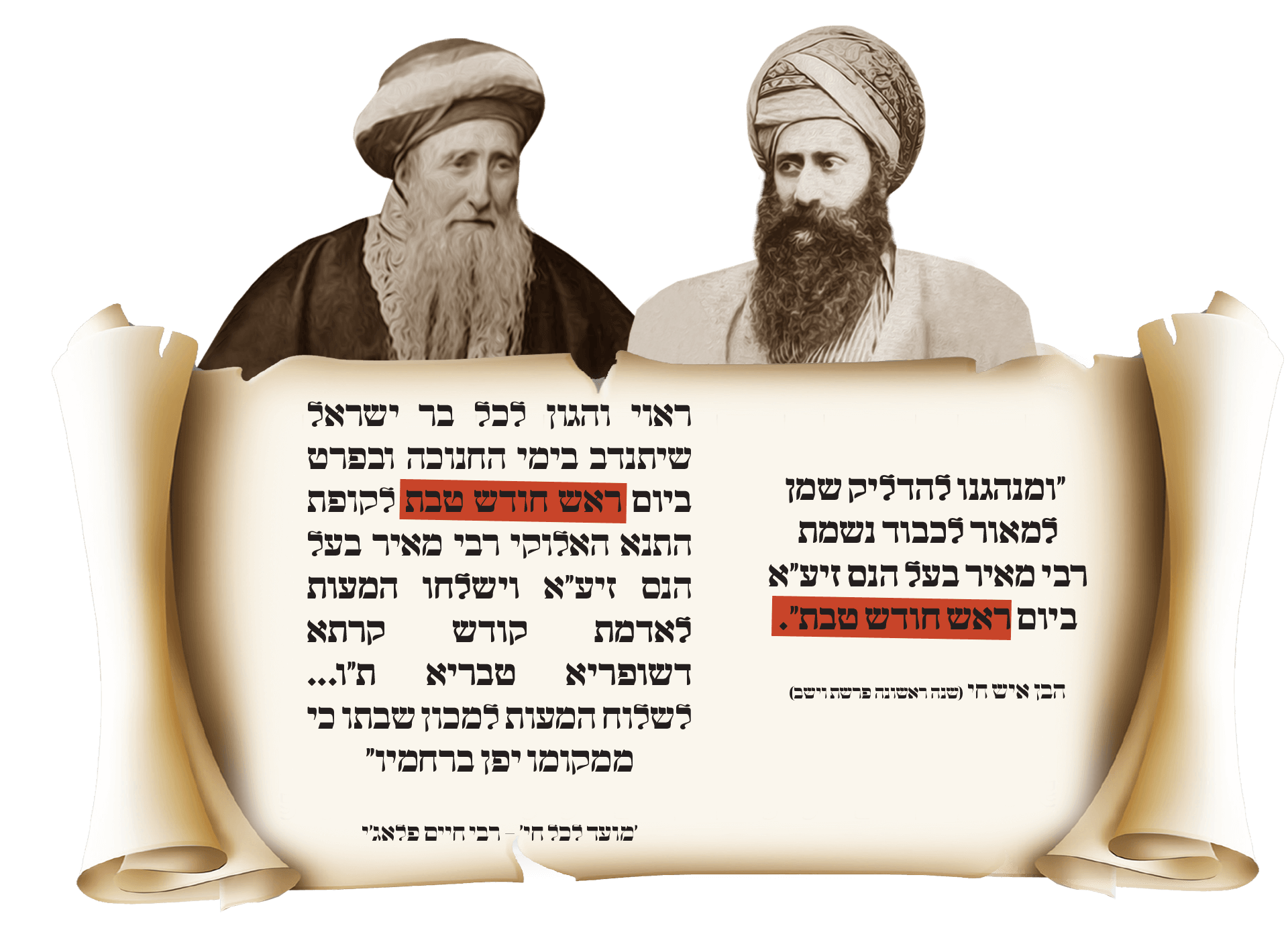 Rabanim